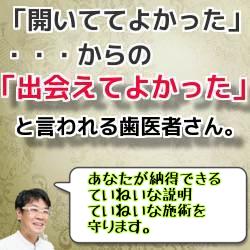 五反田 歯医者
