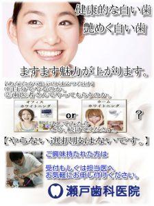 ホワイトニングポスター (印刷用)