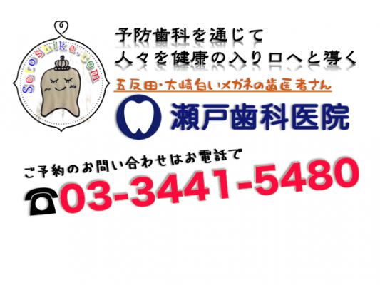 痛くならないための治療なら、納得できる説明・ていねいな治療が好評。五反田・大崎瀬戸歯科医院 白いメガネの歯医者さん