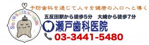 痛くならないための治療なら、五反田・大崎瀬戸歯科医院 白いメガネの歯医者さん